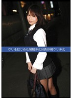 S*********ls in Uniform Started to Sell Themselves 50 Barely Legal From  Shibuya's First Sell Download