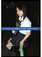 Ripening School Girls in Uniforms 60, First Ripening In Kasukabe Barely Legal. Download