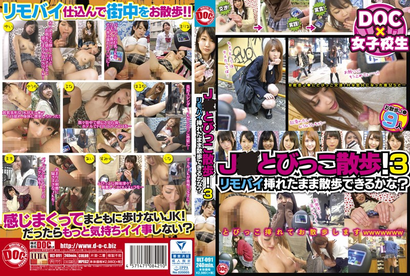 ULT-091 Stroll With A Schoolgirl! 3 ~Can She Manage To Walk Around With A Remote-Controlled