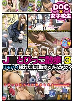 Stroll With A Schoolgirl! 3 ~Can She Manage To Walk Around With A Remote-Controlled Vibrator Installed?~ Download