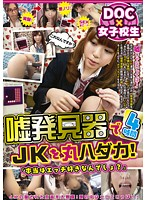"""Schoolgirls Bare It All Under A Lie Detector! """"Do You Really Like To Fuck?"""" Download"""