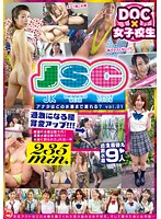 JSC ~ JK SWIMMINGWEAR COLLECTION ~ Which Swimsuits Will You Wear? vol. 01 Download
