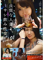 Cum-Slurping Sex With A Good Married Woman. vol. 01 Download
