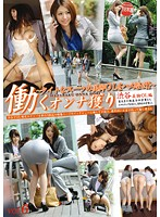 Seducing Working Women. (Fuck The Shit Out Of Office Ladies With Beautiful Legs In Tight Suits!!) vol. 6 Download