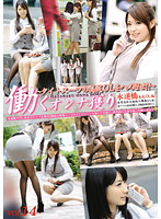 Seducing Working Women [Office Lady With A Beautiful Ass In A Tight Suit Gets Fucked Over And Over] vol. 14 下載