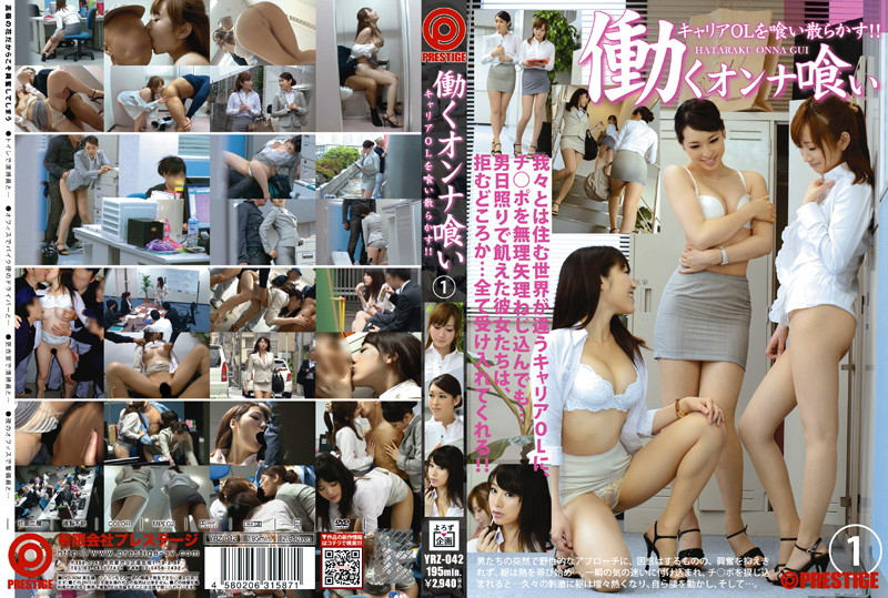 YRZ-042 japanese xxx Wrecking Working Women 1, We Ravage Career Office Ladies!!