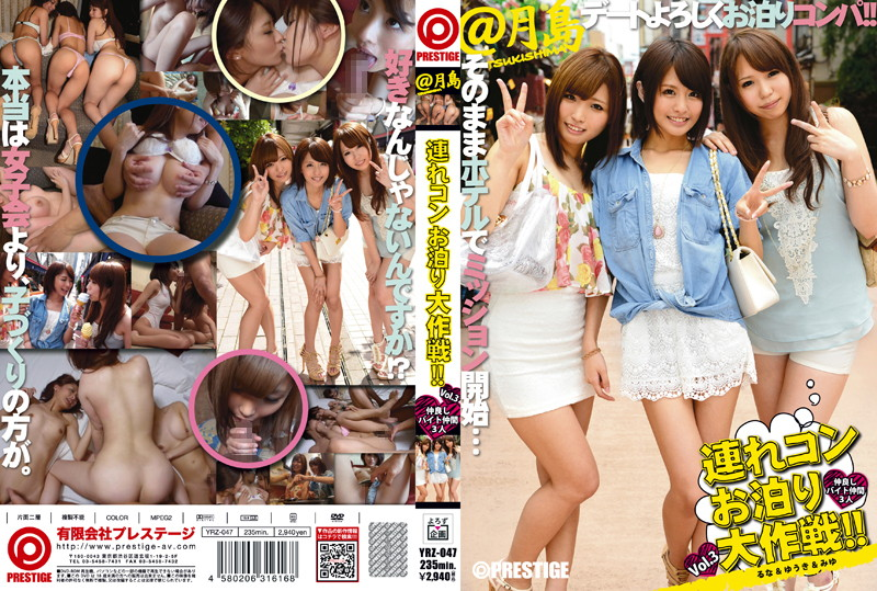 YRZ-047 japanese tube porn First Date in a Hotel Group Sex!! Vol. 3: Three Part-Time Coworkers Get Together