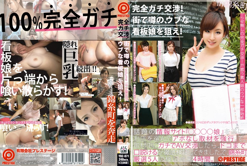 YRZ-071 japanese sex Totally Serious Negotiations! Target The Talk Of The Town, Innocent Nurses! Volume 18 In Kinshicho.