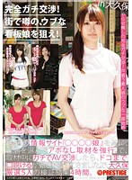 Totally Serious Negotiations! Target The Talk Of The Town, Innocent Nurses! Volume 21 In Okubo. Download