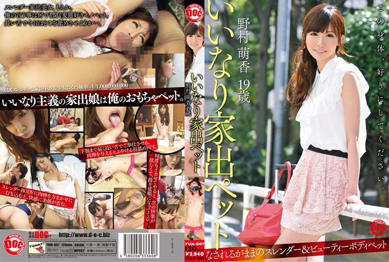 YUM-007 jav sex Pet That Does What It Is Told Runs Away From Home. Moeka Nomura