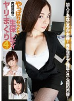 I Knew You Would Do It! Life Insurances Salesladies Spread Their Legs as Physical Collateral 4 Hours 下載