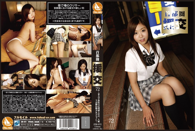 ZZR-072 download or stream.
