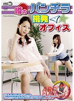 Fabled Panty Shot Provocation Office Download
