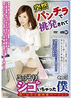 I Was Suddenly Seduced By Panty Shots So I Hid And Jerked Off. 5 Download