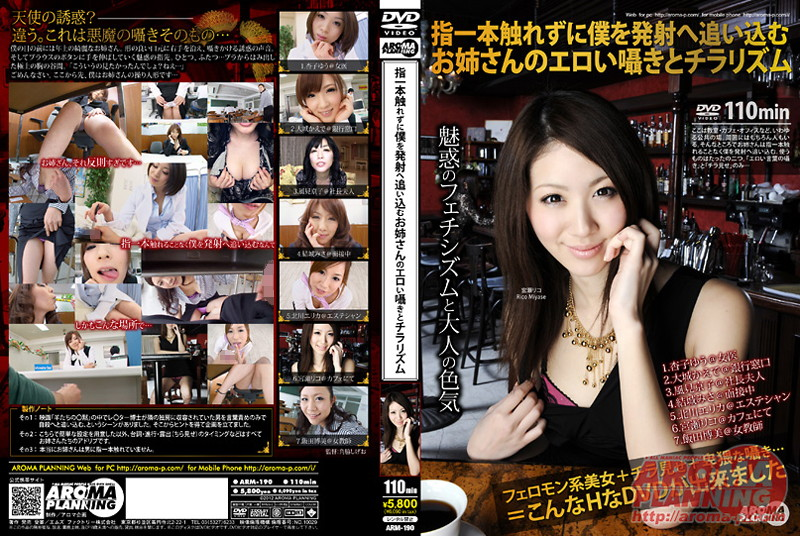 ARM-190 japanese porn Just One Touch And I Cum! My Teasing Erotic Older Sister