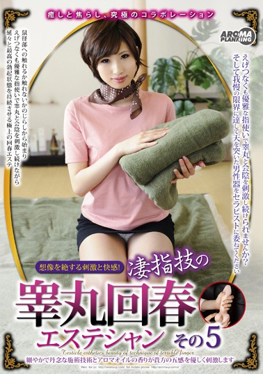 ARM-222 jav teen Mind Blowing Excitement And Pleasure! Testicular Rejuvenation. 5