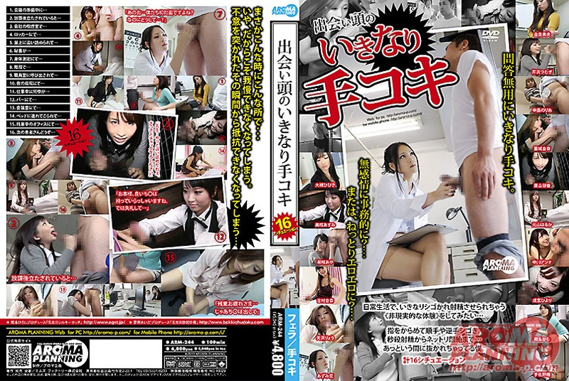 ARM-244 free jav porn Handjob Right After First Meeting