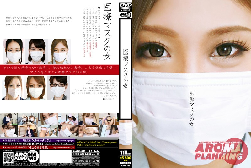 ARM-349 jjgirls The Woman in the Medical Mask