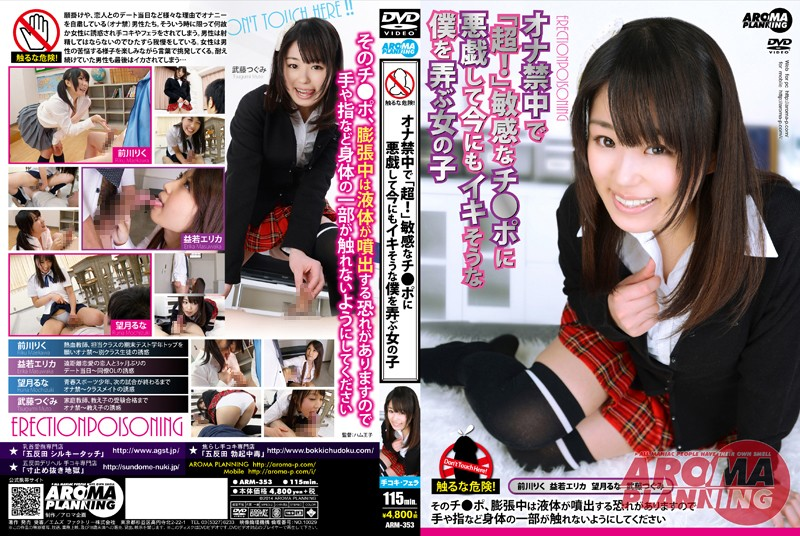 ARM-353 free japanese porn Erika Masuwaka Tsugumi Mutou I Haven't Jerked Off For A Whole Month And Now My Dick Is So Sensitive I'm About To Blow While This