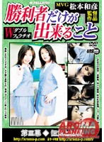 Something Only Winners Can Get, Double Blowjobs [Third Act] Madness And Lethal Weapons 下載