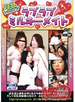 Breast Milk Lesbian Series - My Milk Mate Lover 下載