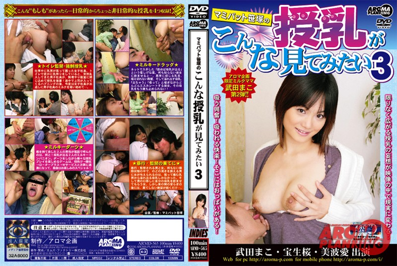 ARMD-565 I want to see Mamipatto Sasazuka suck these tits 3