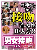 Kiss From Older Sister. 10 Young Girls! Boy-Girl Kiss BEST Download