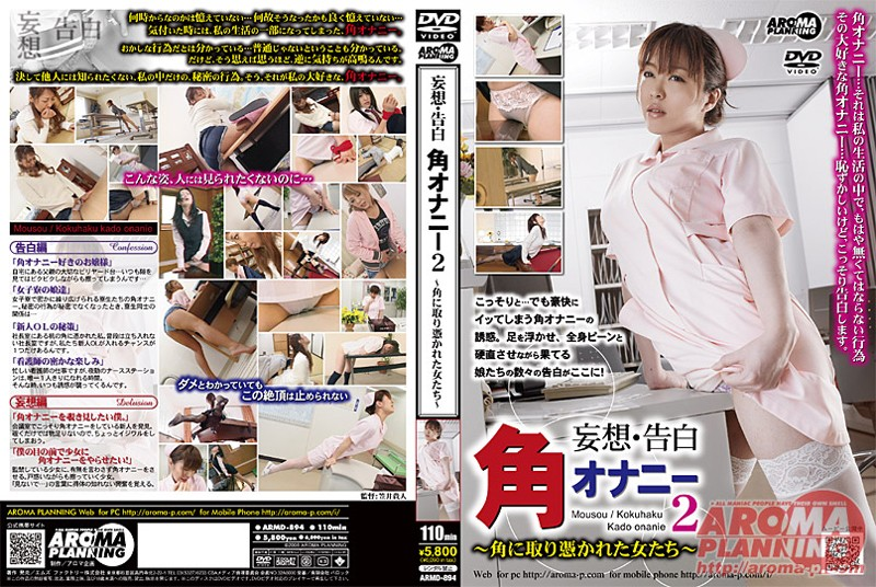 ARMD-894 free jav Daydream Confession – Masturbation On The Edge Of A Hard Surface 2