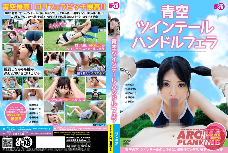 ARMG-244 Blue Sky Twin Tail Handle Blowjob