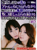 Endo Shihori's Tongue Shoved Up Into The Anus While Natsumi Horiguchi Keeps Sucking Your Cock Until The Glans Is Raw. The Erotically Extravagant Threesome Sex Download