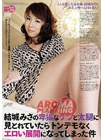 I Was Admiring The Slutty Ass And Thighs Of Misa Yuki , And It Developed Into An Unbelievably Erotic Situation 下載