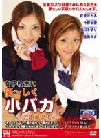 I Want Schoolgirls To Gently Make A Fool Of Me. Download