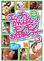 I'll do my Best at Sex as Well! Working Lady 3 Download