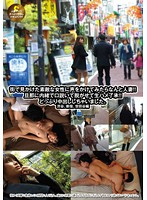 We Talked To Girls We Met On The Street And She Turned Out To Be A Married Woman!! We Talked Her Into Undressing And Fucking Without Telling Her Husband!! We Creampied Her. Shibuya, Shinjuku, Sedagaya Edition 下載