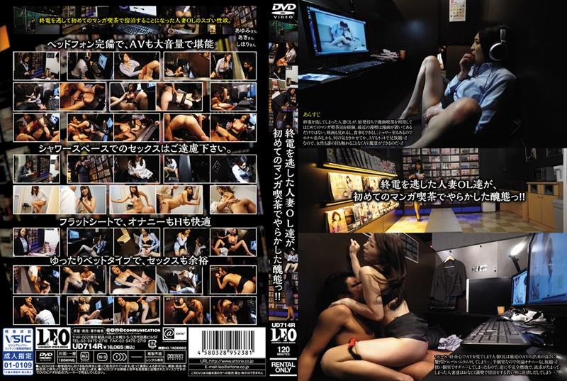 UD-714R download jav Shihori Endo (Shiori Endo) Ayumi Shinoda A Married Woman Office Lady Misses The Last Train, So She Spends The Night In A Manga Cafe, And This