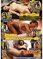 6 Of The Hottest Oil Massage Scenes Chosen By Our Fans!!! 3 下載