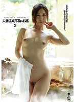 A Married Woman Adultery Hot Springs Inn 3 Download