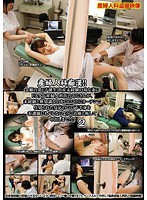 The Gynecologist Molester!! Their Long Awaited First Child! A Young Wife Having Her First Child Falls Prey To A Horny Gynecologist Who Takes Advantage Of Her Inexperience And Stupidity To Hide Behind The Curtain And Molest Her Sensuous Pussy, Telling Her It's All In The Name Of Her Treatment, And Unbeknownst To The Nurses, He's Giving Her Creampie Sex Too!! 2 (125ud00747rps)