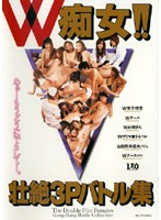 W Slut! Great Threesome Battle Collection Download