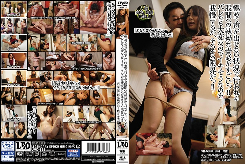 UMD-686 It Is Amazing Insidious Responsibility To The Groin To Be Done In A Situation Where Extremely Loud Voice Can Not Be Given! !I Will Endure It Seems To Be Impossible As It Is Difficult If It Happens, But There Is A