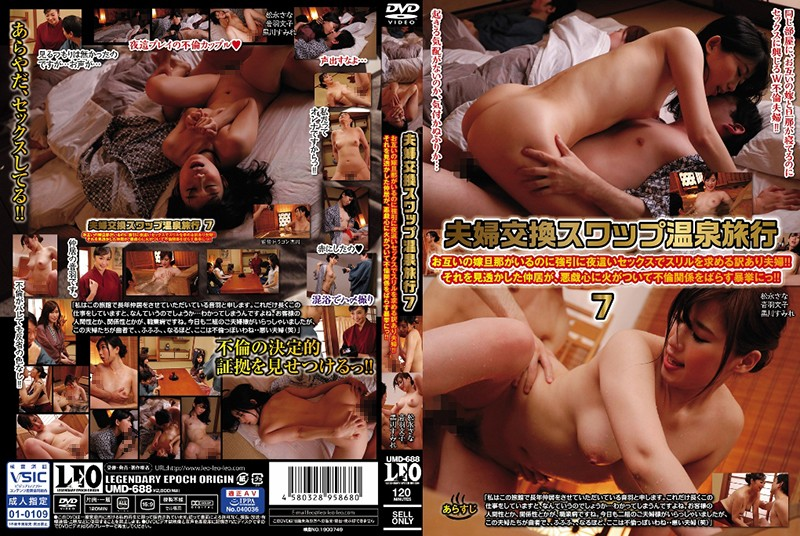 UMD-688 jav free Wife Swapping Hot Spring Trip 7