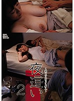 Night Visit 2 - Unprotected Penetration With A Woman Pretending To Sleep Download