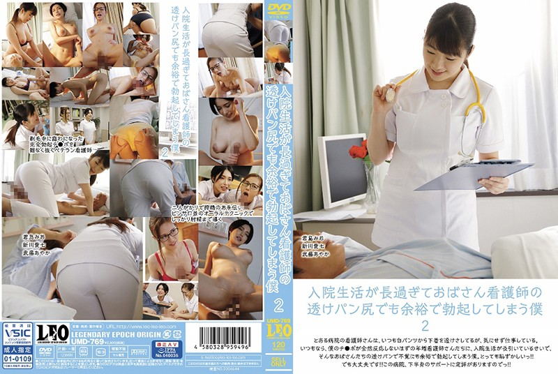 UMD-769 japanese porn tubes Ayaka Mutou Mio Kimijima I Was In The Hospital For So Long That I Got A Hard On Even For This Old Lady Nurse's See-Through