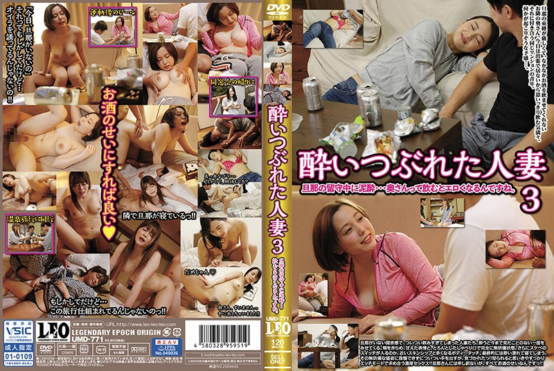 UMD-771 japanese sex movies Ai Mukai Kanon Kanade Partied Out Married Women 3: When Her Husband Is Out… You Get Horny When You Party, Don't You,