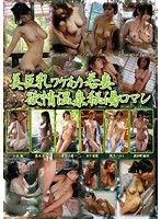 The Troubled Young Wife With Beautiful Big Tits. The Lustful Secret Hot-Spring Romance Download