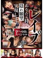 We'll Grant Your Hidden And Latent Desires Rape Video Collection [5 Female Victims] Pregnancy Fetish Creampie Specials Download