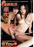 Back to Back Orgasm Squirting Lessons At you 下載