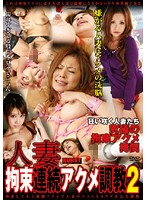 Married Woman Bound Serial Orgasm Training 2 Download