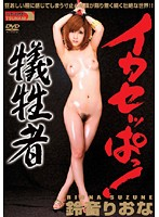 Ooh Cumming! Victim ( Riona Suzune ) 下載