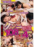 Pussies Lavished With Tongue! 108 Cunnilingus Orgasms 4 Hours Download